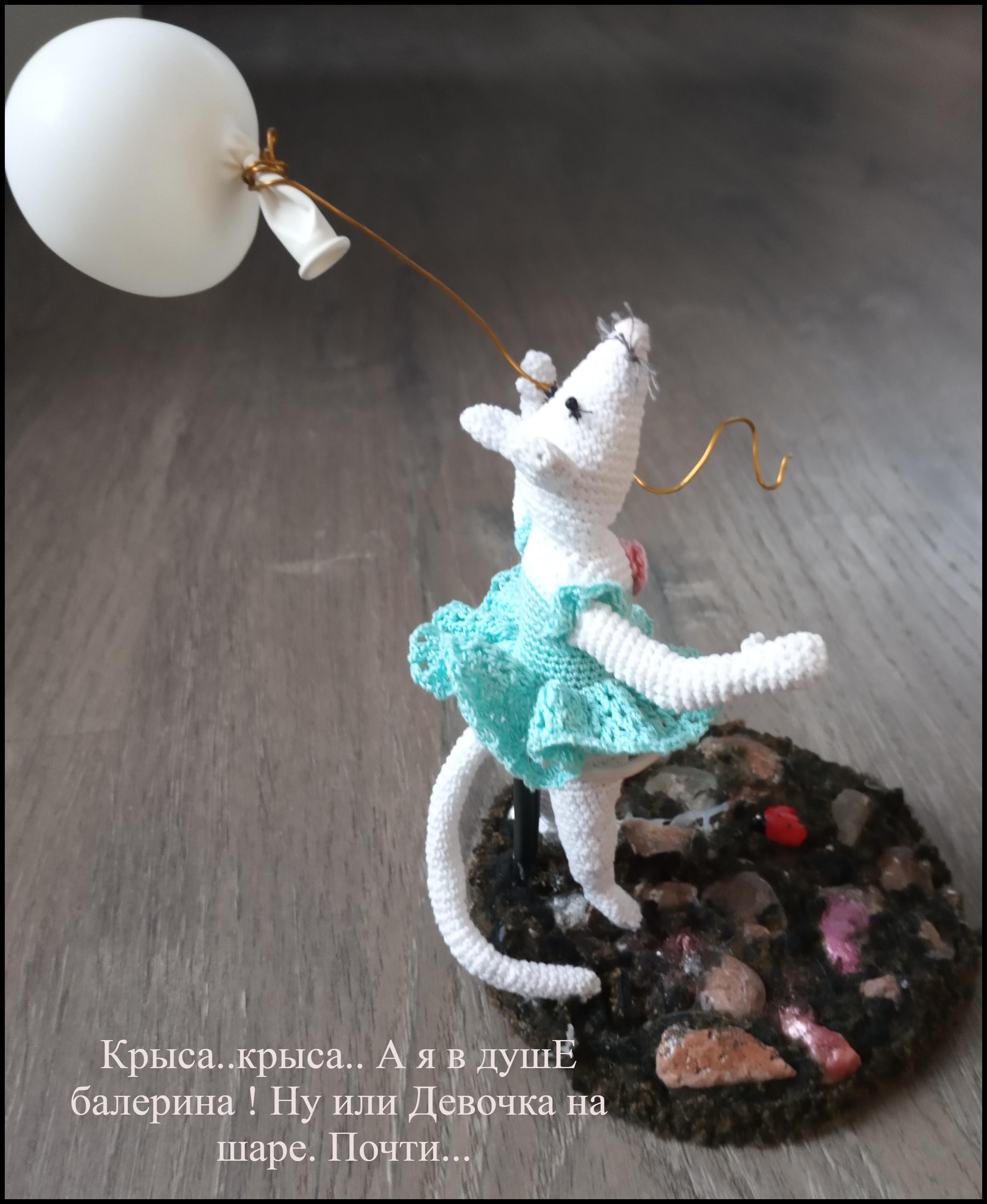 Мышка с шариком