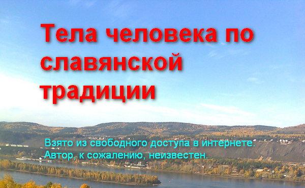 Тела человека по славянским традициям