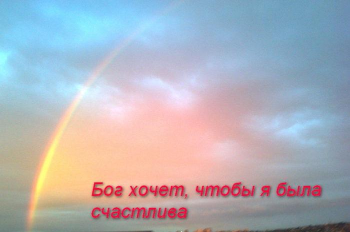 Бог хочет, чтобы я была счастлива.